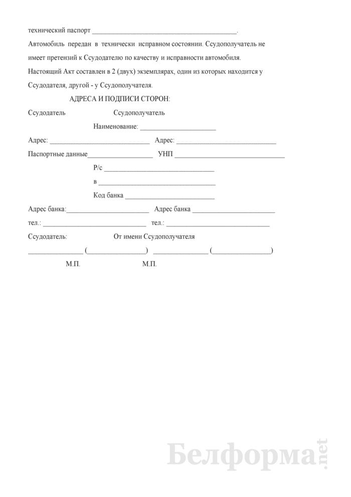Договор безвозмездного пользования автомобилем (2). Страница 4