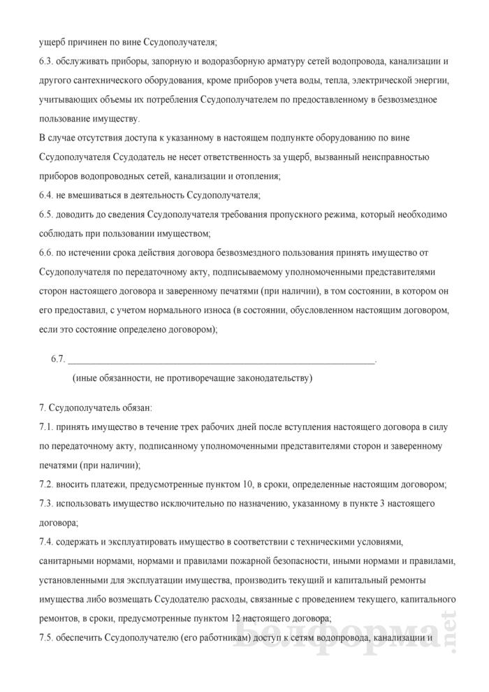 Договор безвозмездного пользования капитальными строениями (зданиями, сооружениями), изолированными помещениями, машино-местами, их частями, находящимися в собственности Минской области (Форма). Страница 3