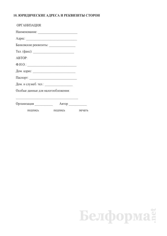 Авторский договор о передаче исключительных (неисключительных) прав на использование произведения. Страница 5