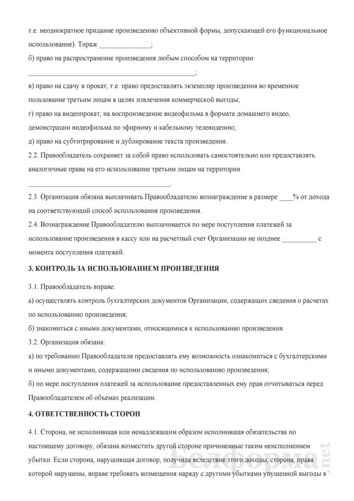Авторский договор о передаче неисключительных прав на использование произведения (видеофильма). Страница 2