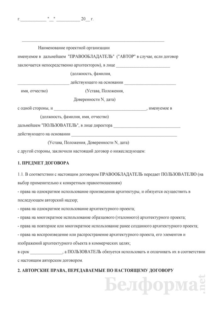 Авторский договор о передаче прав на использование произведения архитектуры. Страница 1