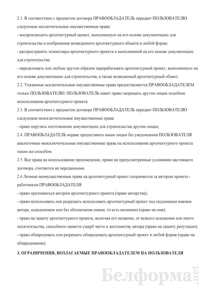Авторский договор о передаче прав на использование произведения архитектуры. Страница 2