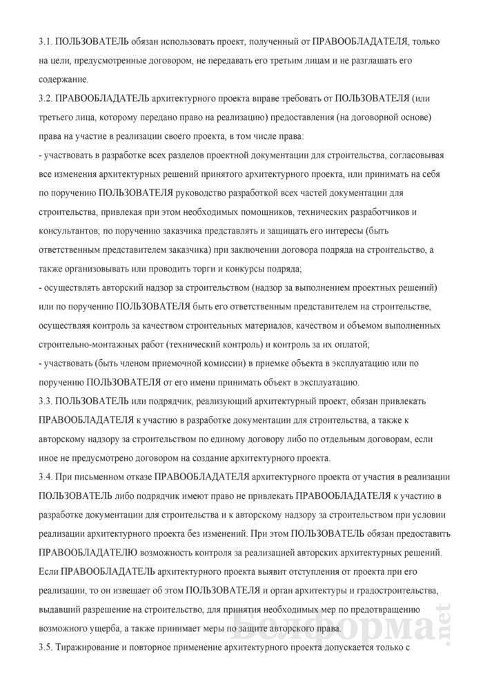 Авторский договор о передаче прав на использование произведения архитектуры. Страница 3
