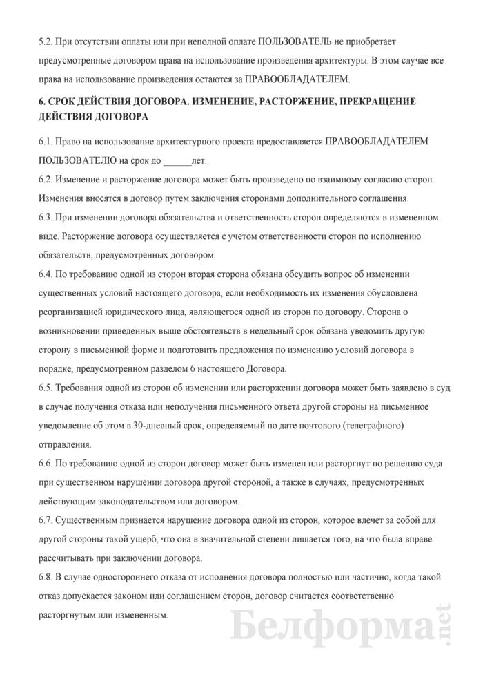Авторский договор о передаче прав на использование произведения архитектуры. Страница 6