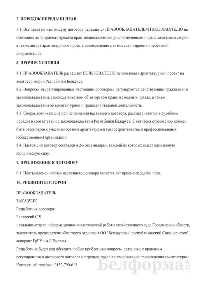 Авторский договор о передаче прав на использование произведения архитектуры. Страница 7