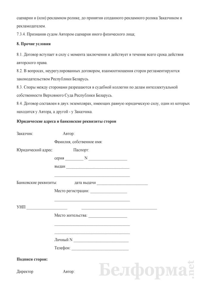 Авторский договор о создании и использовании сценария для рекламного ролика (вариант неслужебного произведения). Страница 6