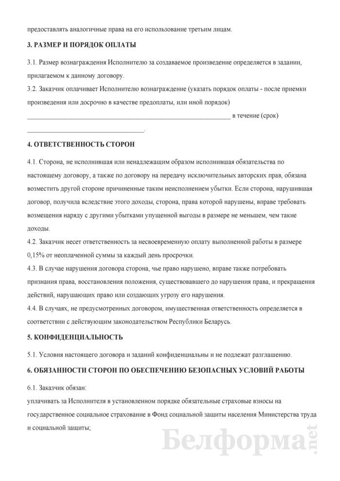 Авторский договор с дизайнером. Страница 3