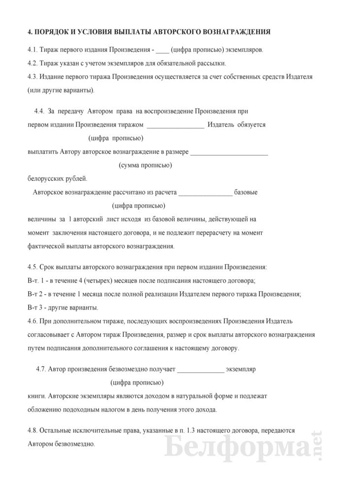 Авторский договор (вариант, когда авторское вознаграждение определено в виде фиксированной суммы). Страница 4