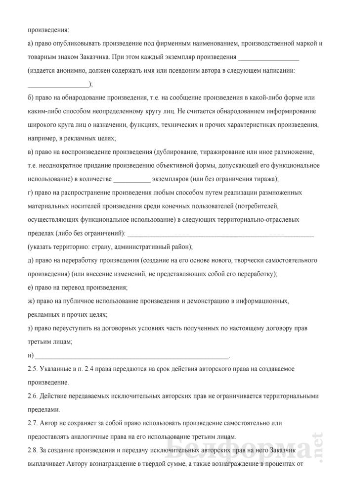 Авторский договор заказа. Страница 2