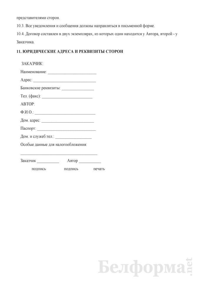 Авторский договор заказа. Страница 6