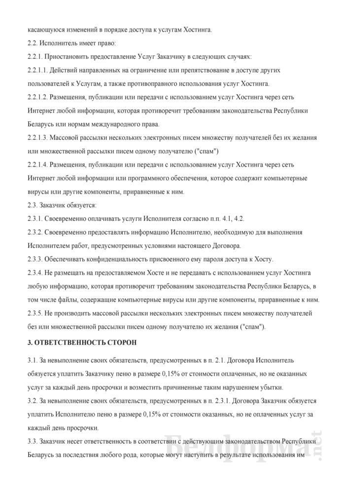 Договор Интернет-хостинга (образец). Страница 2