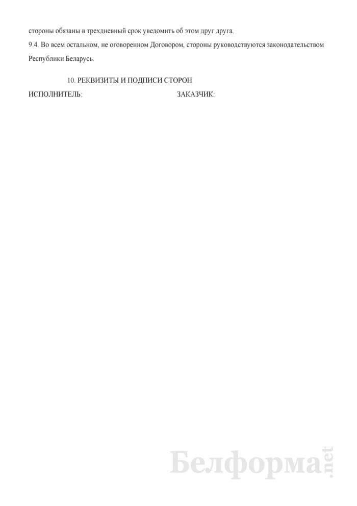 Договор Интернет-хостинга (образец). Страница 5