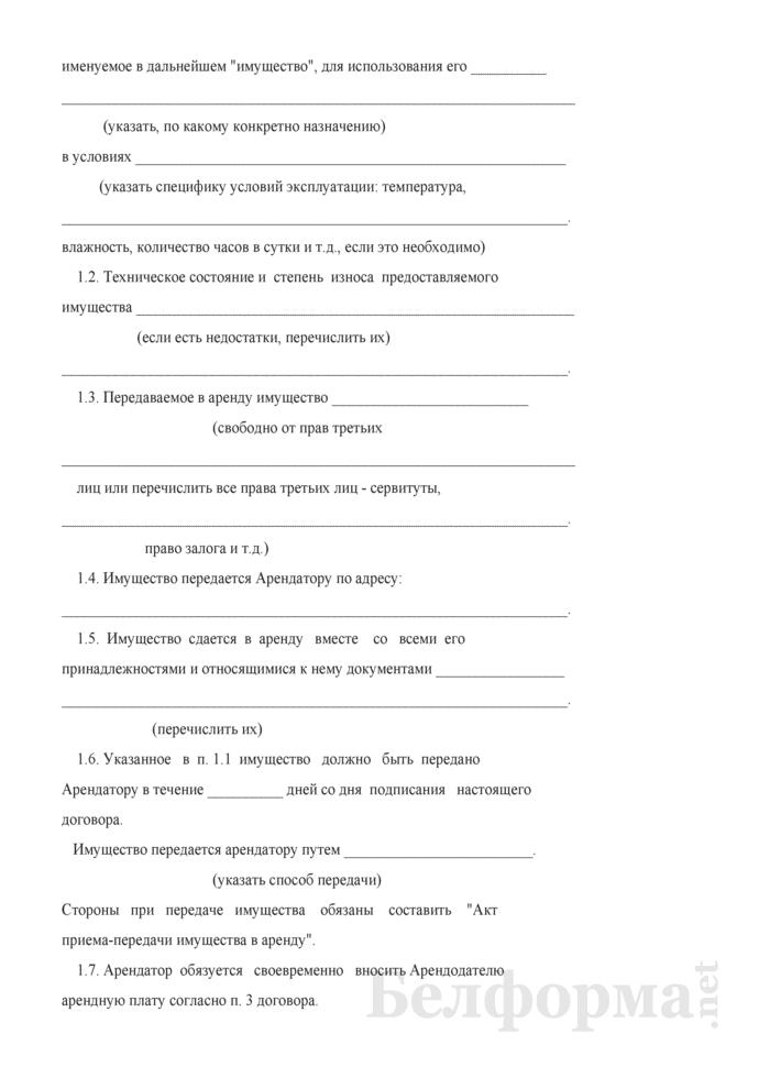 Договор аренды имущества (в том числе оборудования). Страница 2