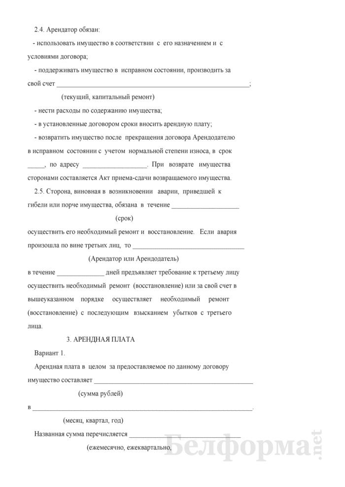 Договор аренды имущества (в том числе оборудования). Страница 4