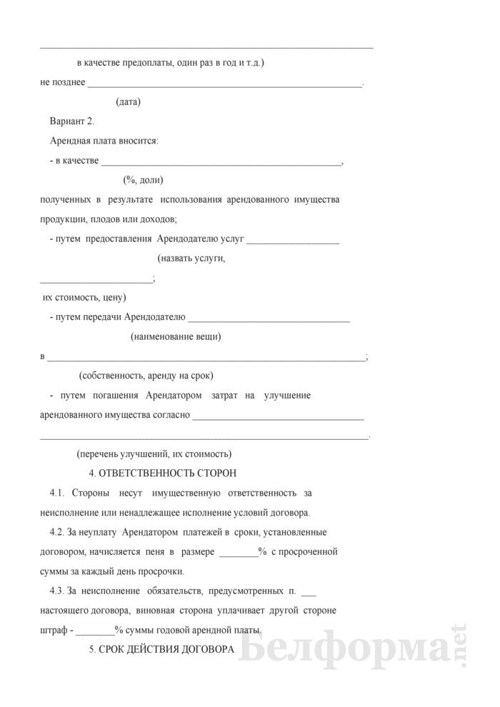 Договор аренды имущества (в том числе оборудования). Страница 5