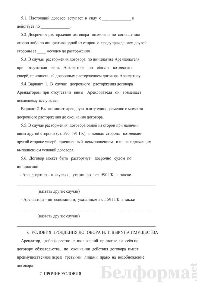 Договор аренды имущества (в том числе оборудования). Страница 6