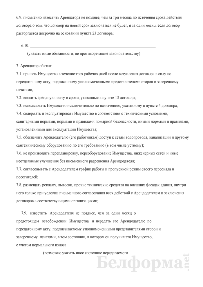 Договор аренды капитальных строений (зданий, сооружений), изолированных помещений, машино-мест, их частей, находящихся в собственности города Минска. Страница 4