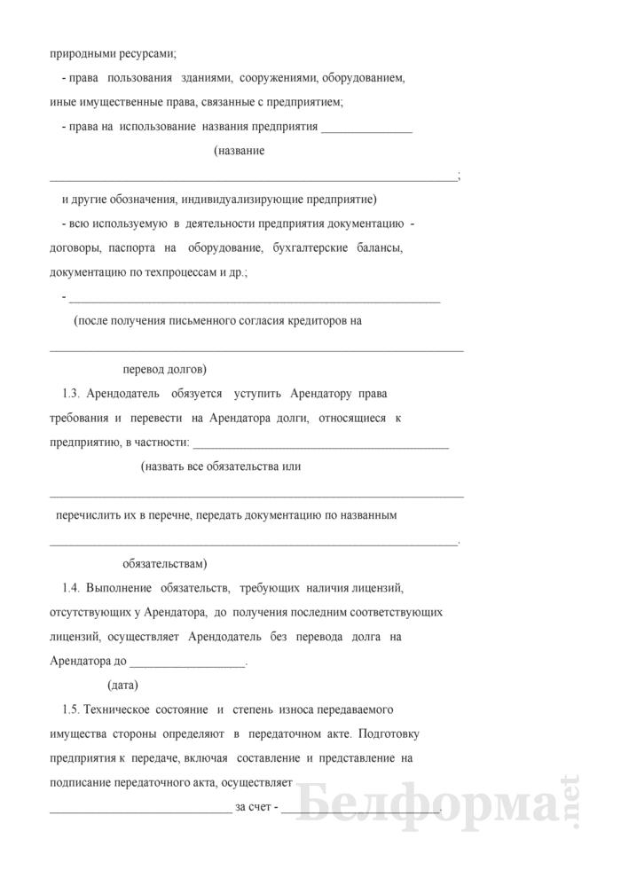 Договор аренды предприятия. Страница 2