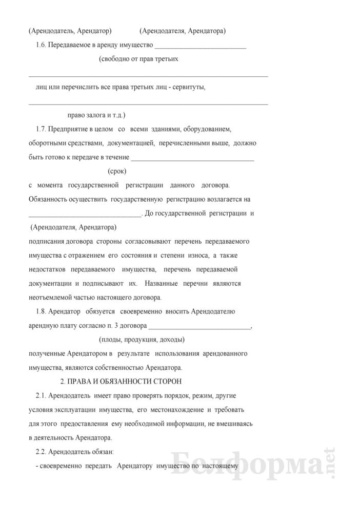Договор аренды предприятия. Страница 3
