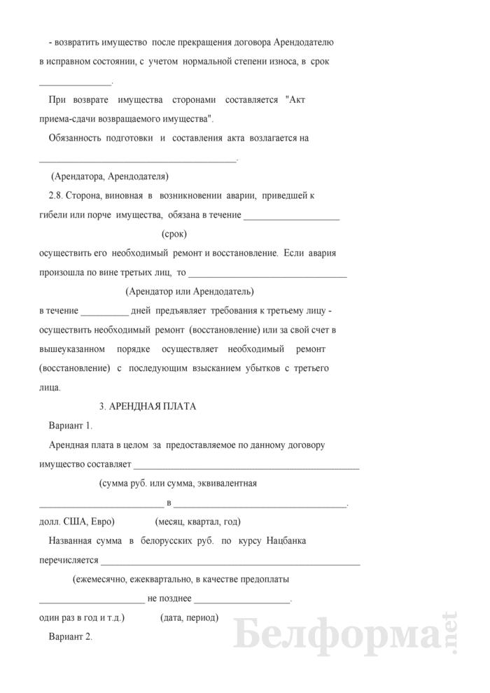 Договор аренды предприятия. Страница 5