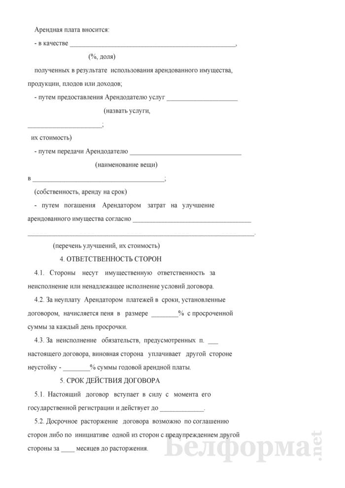 Договор аренды предприятия. Страница 6