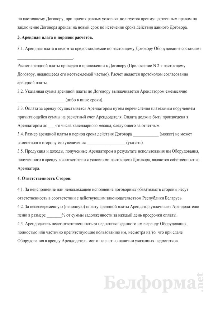Договор аренды средств измерения. Страница 4