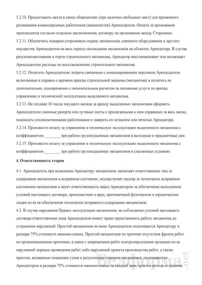 Договор аренды строительной техники с экипажем. Страница 7