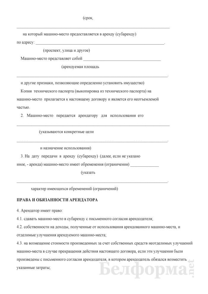 Договор аренды (субаренды) машино-места. Страница 2