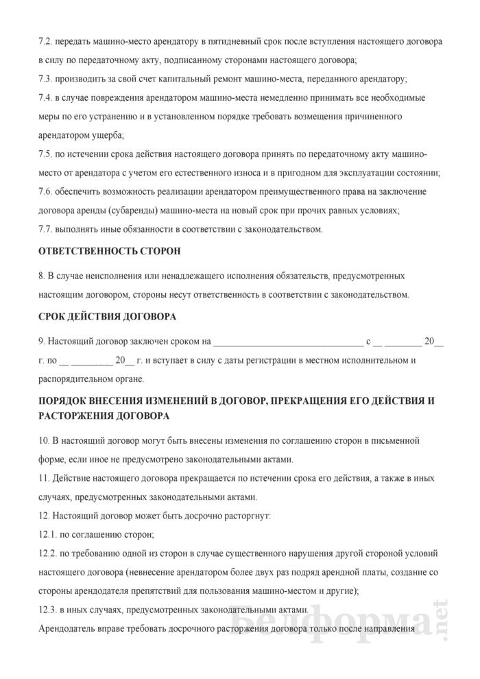 Договор аренды (субаренды) машино-места. Страница 4