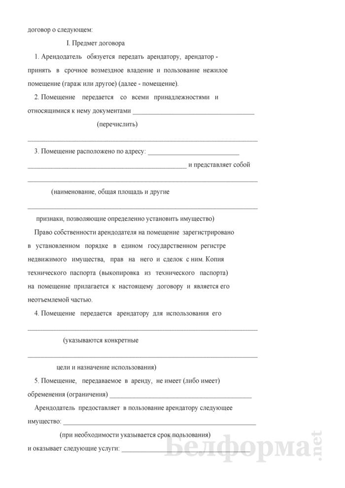 Договор аренды (субаренды) нежилых помещений. Страница 2