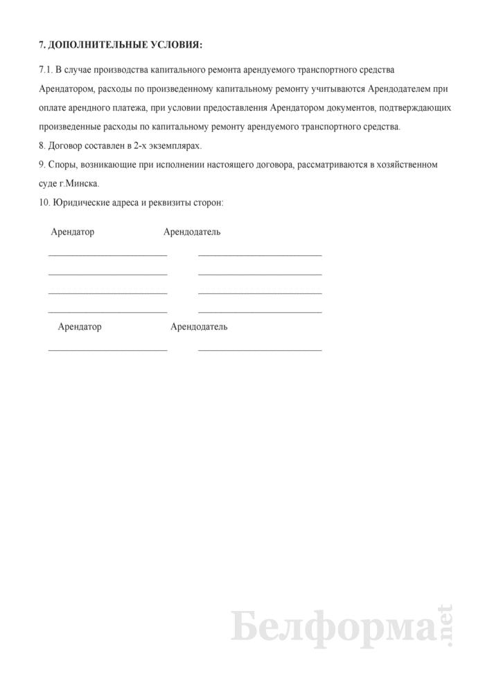 Договор аренды транспортного средства. Страница 3