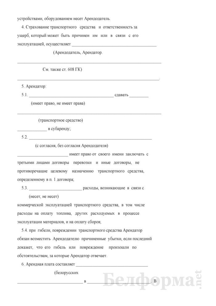Договор аренды транспортного средства с экипажем. Страница 3