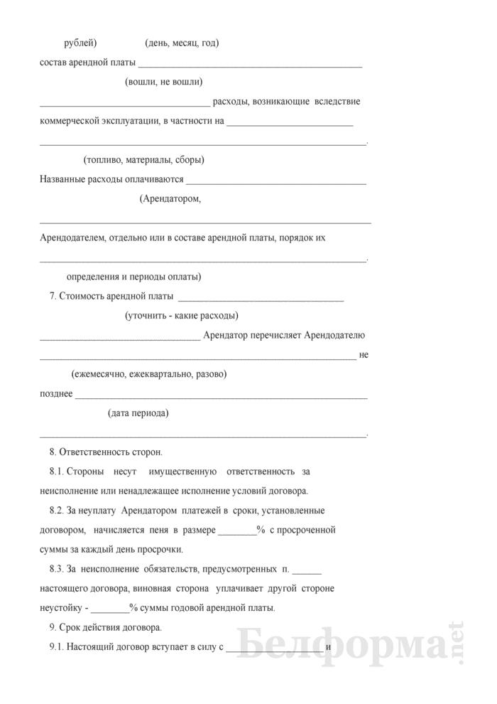 Договор аренды транспортного средства с экипажем. Страница 4