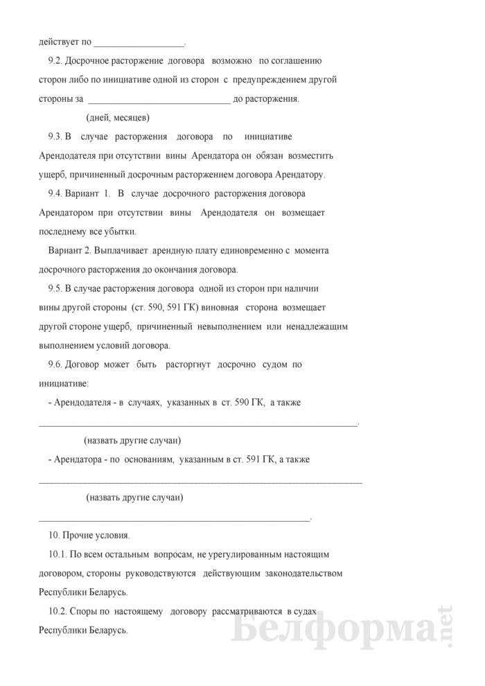 Договор аренды транспортного средства с экипажем. Страница 5
