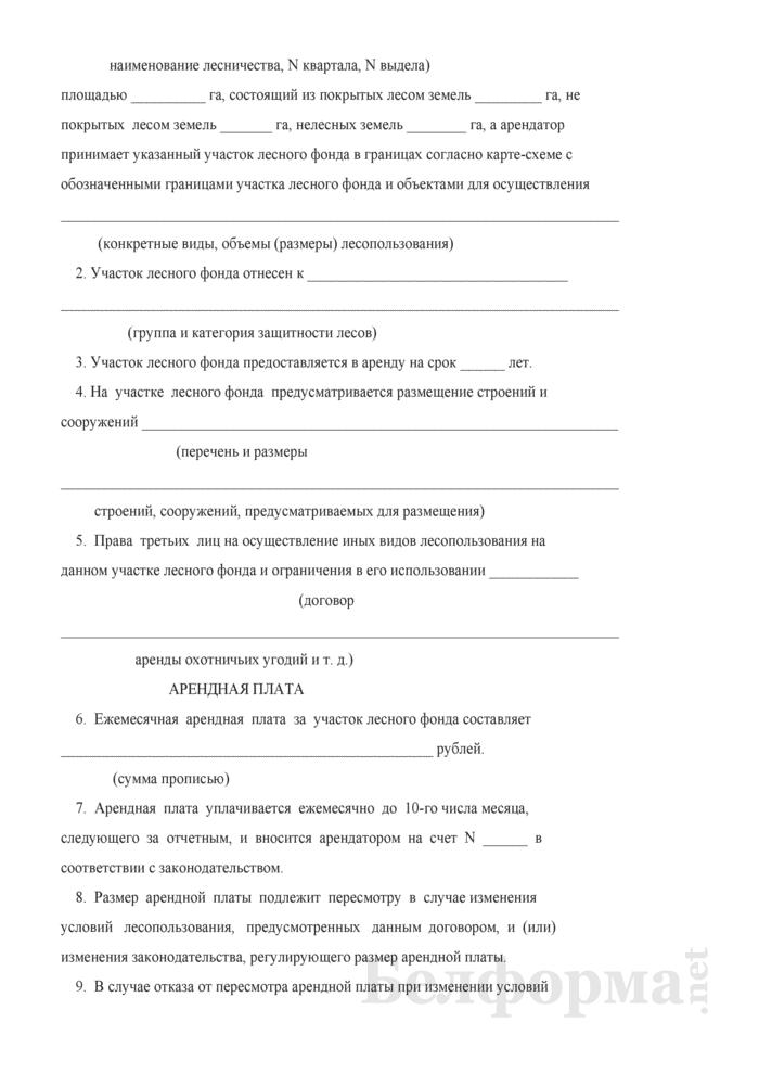 Договор аренды участка лесного фонда для осуществления лесопользования. Страница 2