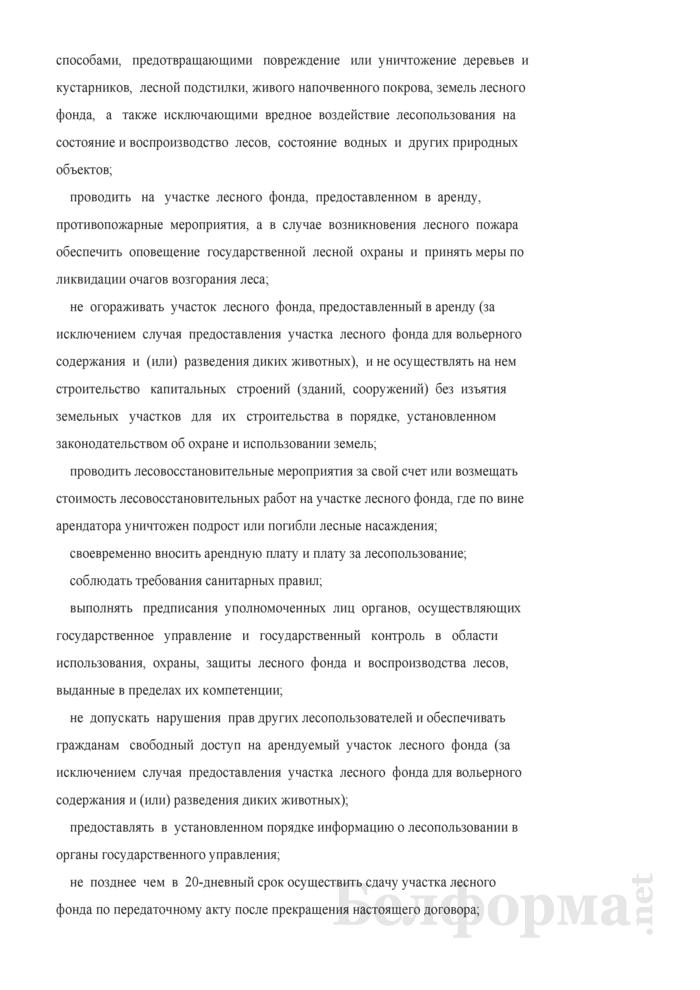 Договор аренды участка лесного фонда для осуществления лесопользования. Страница 4