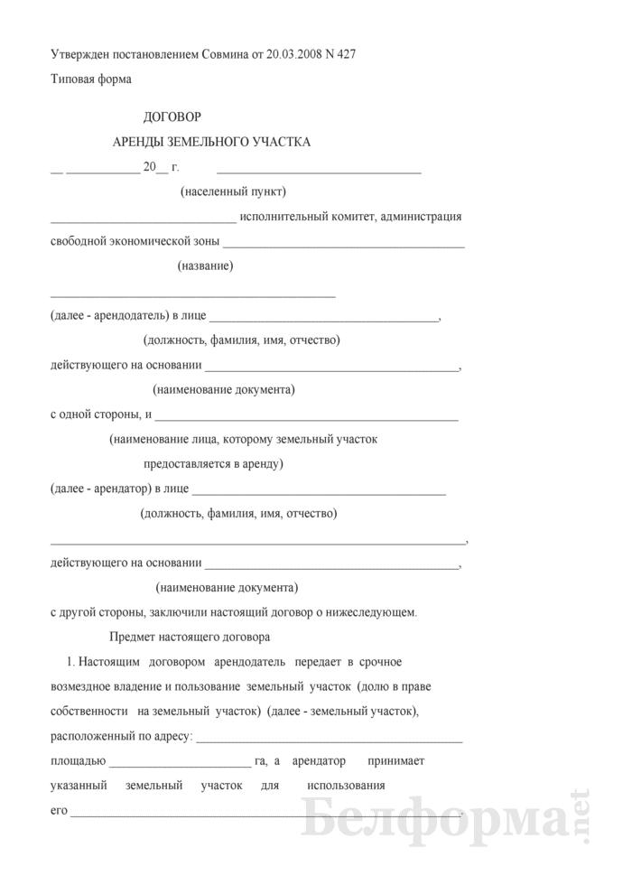 Договор аренды земельного участка. Страница 1