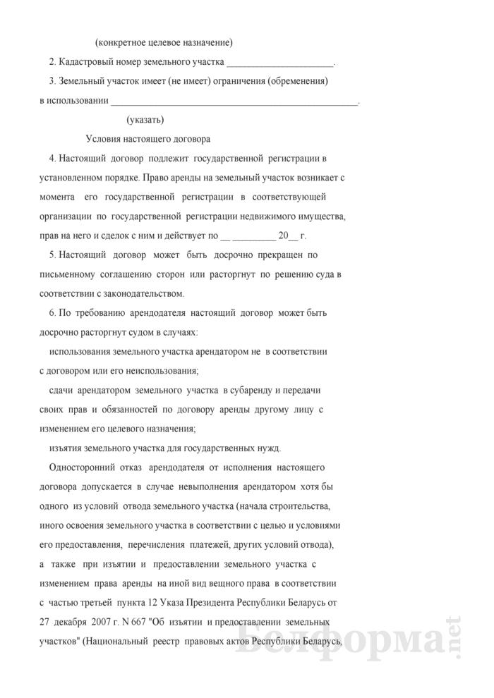 Договор аренды земельного участка. Страница 2