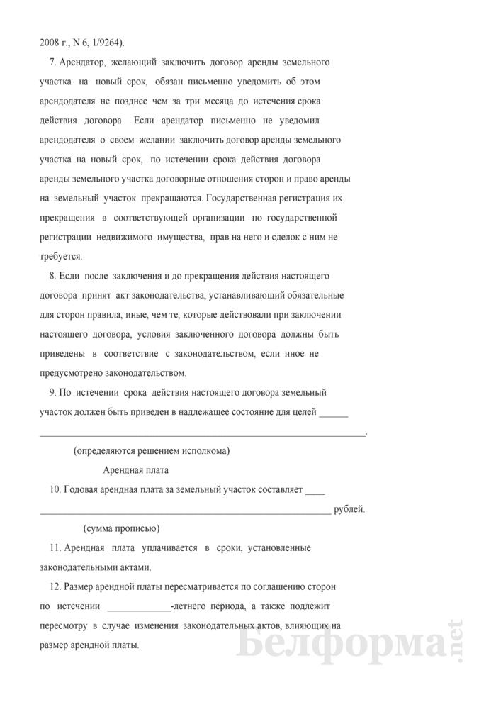 Договор аренды земельного участка. Страница 3