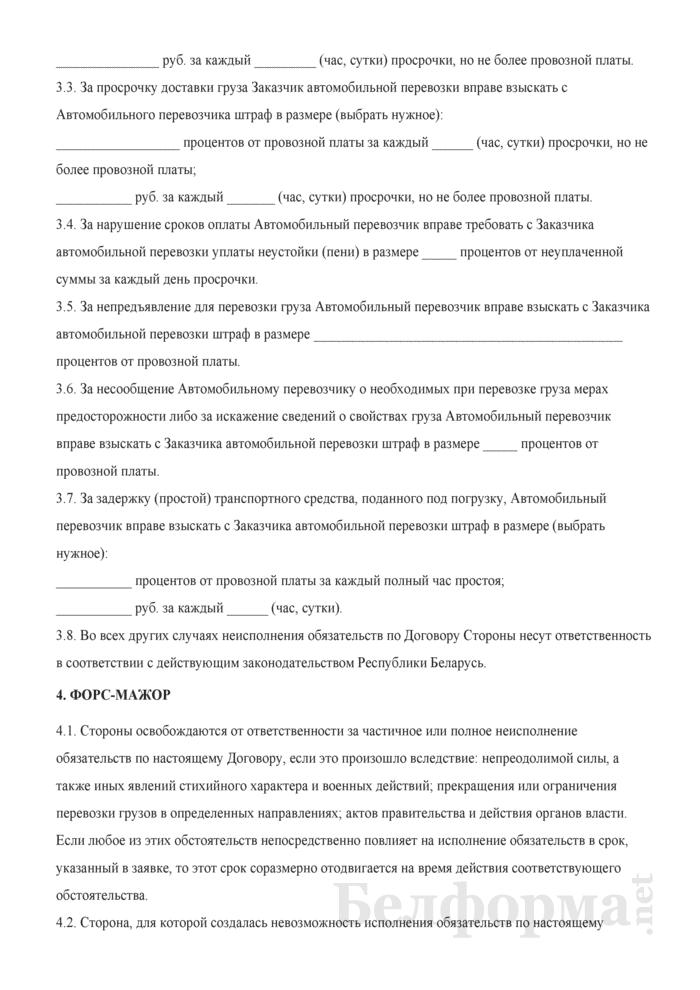 Договор автомобильной перевозки груза. Страница 4
