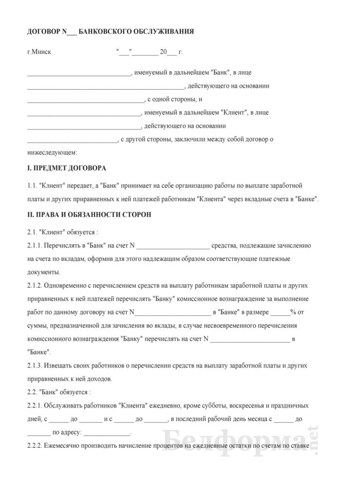 Договор банковского обслуживания. Страница 1