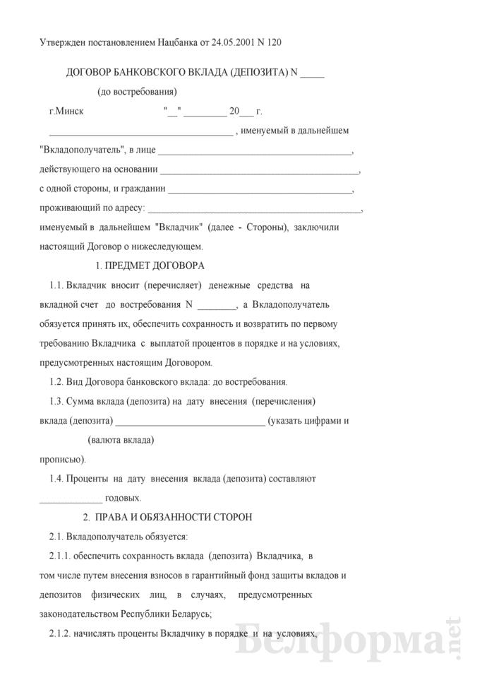 Договор банковского вклада (депозита) до востребования, заключаемого банками Республики Беларусь с физическими лицами. Страница 1