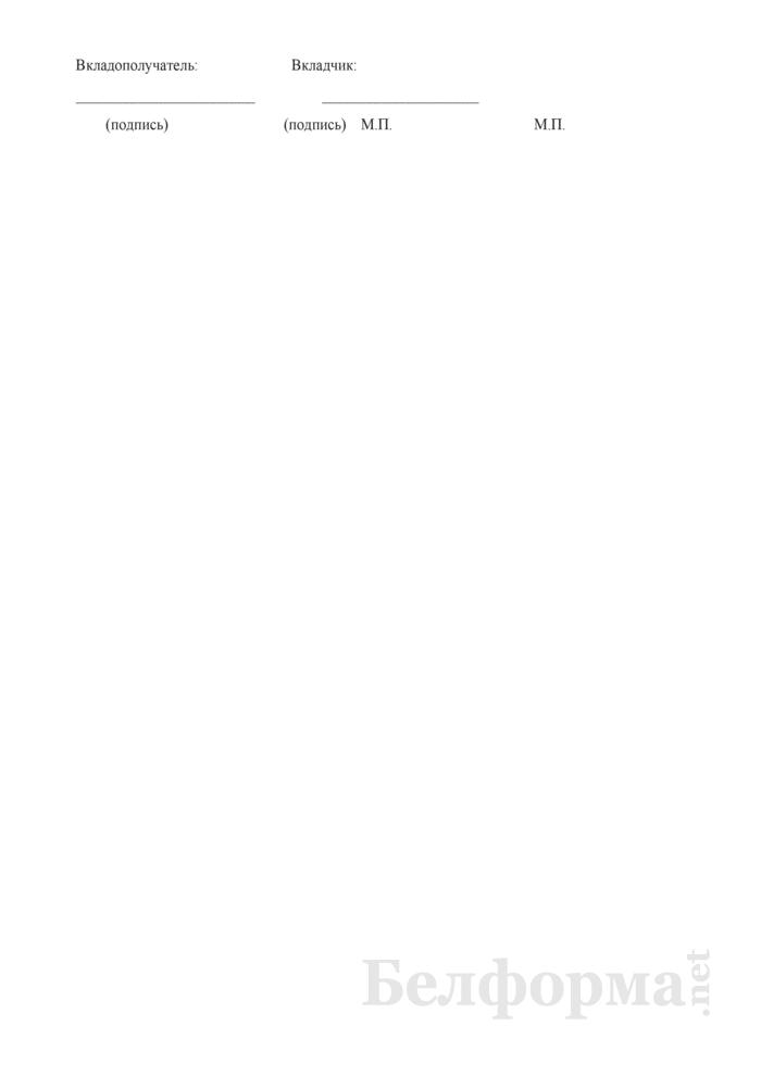 Договор банковского вклада (депозита) до востребования, заключаемого банками Республики Беларусь с физическими лицами. Страница 5
