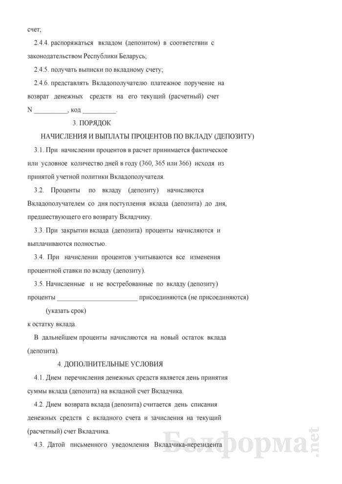 Договор банковского вклада (депозита) с юридическими лицами. Страница 3