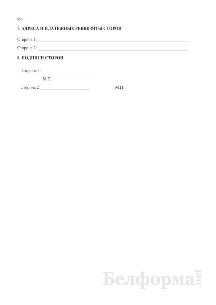 Договор бартера. Страница 3