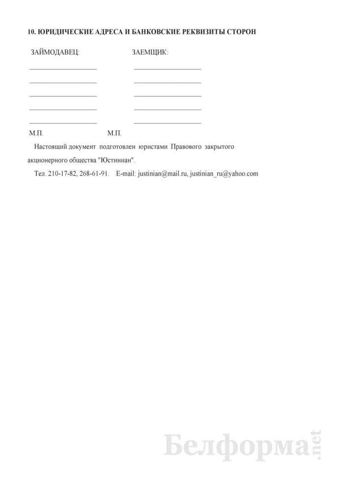 Договор беспроцентного займа. Страница 3