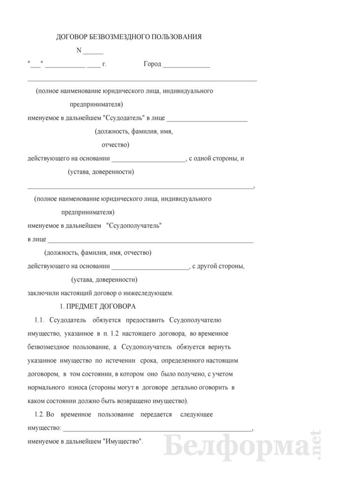 Договор безвозмездного пользования. Страница 1