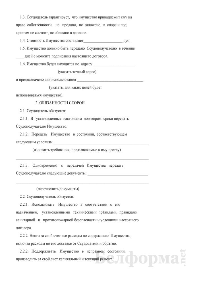 Договор безвозмездного пользования. Страница 2