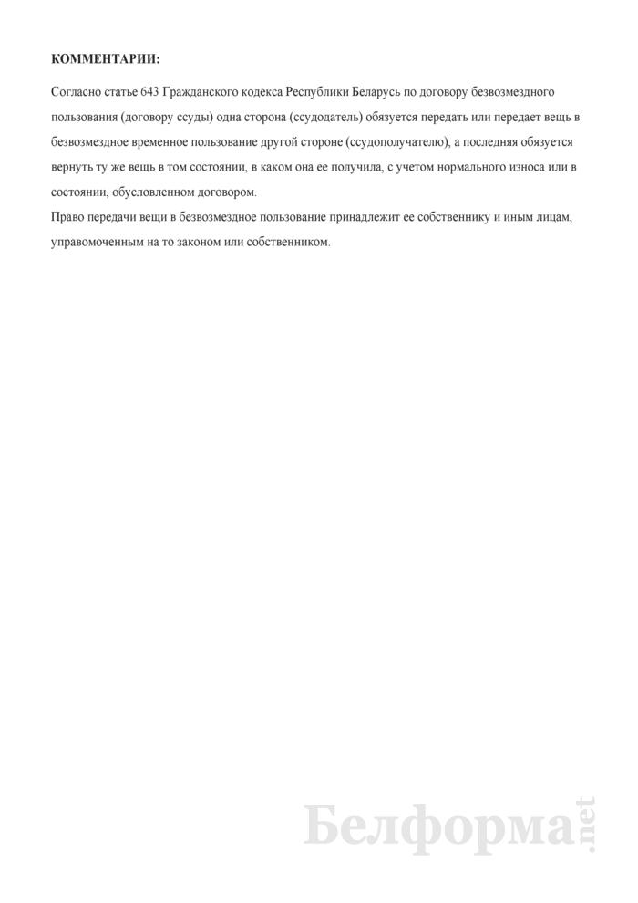 Договор безвозмездного пользования автомобилем. Страница 3