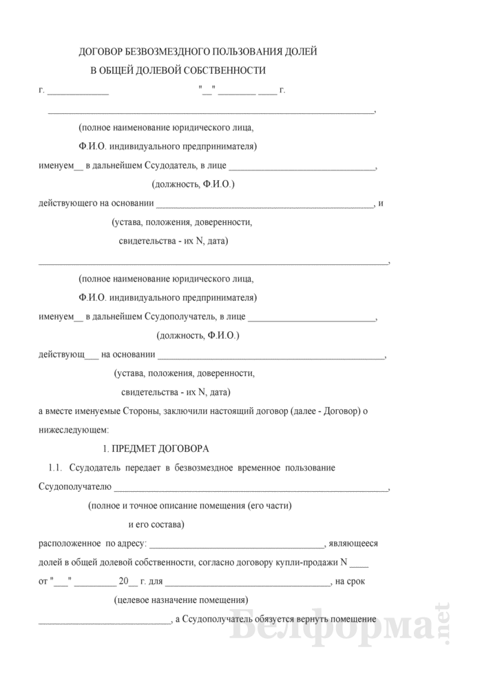 Договор безвозмездного пользования долей в общей долевой собственности. Страница 1